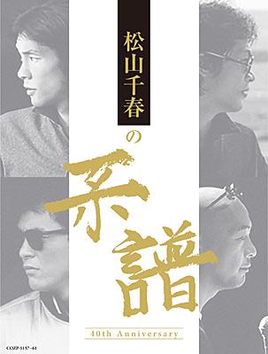 松山千春の系譜【初回限定盤】