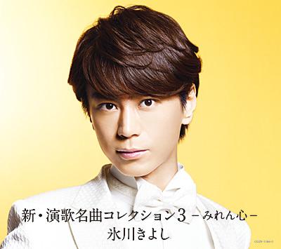 新・演歌名曲コレクション3 −みれん心−【Aタイプ(初回限定盤)】