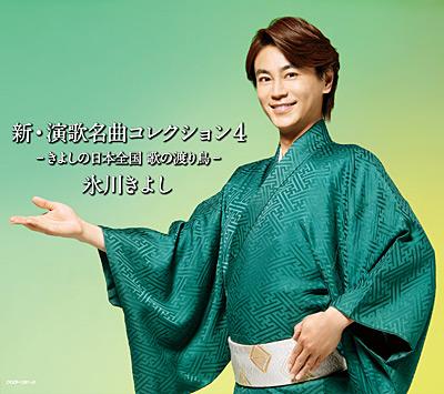 新・演歌名曲コレクション4 −きよしの日本全国 歌の渡り鳥−【Aタイプ(初回完全限定スペシャル盤)】