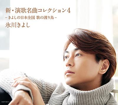 新・演歌名曲コレクション4 −きよしの日本全国 歌の渡り鳥−【Bタイプ(初回完全限定スペシャル盤)】