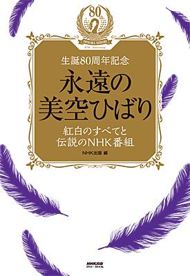 NHK出版DVD+BOOK 永遠の美空ひばり 紅白のすべてと伝説のNHK番組