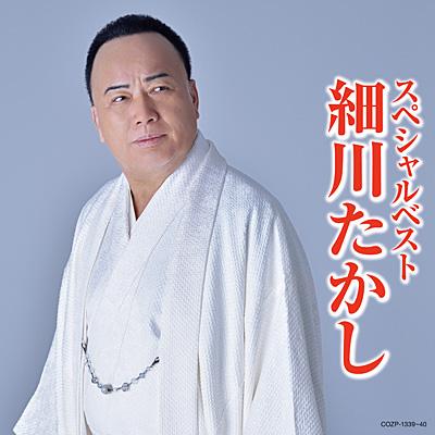 細川たかしスペシャルベスト