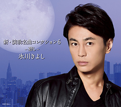 新・演歌名曲コレクション6 −碧し−【Aタイプ(初回完全限定スペシャル盤)】