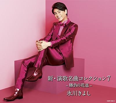 新・演歌名曲コレクション7 −勝負の花道−【Aタイプ(初回完全限定スペシャル盤)】