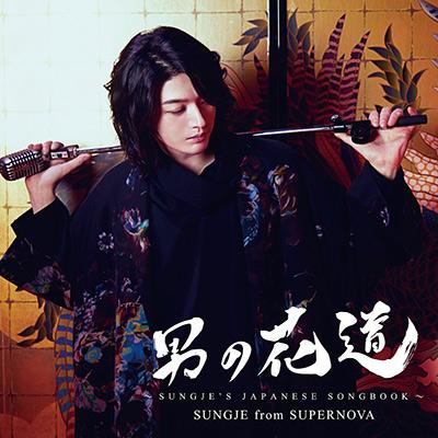 男の花道〜SUNGJE'S JAPANESE SONGBOOK〜【初回限定盤A】