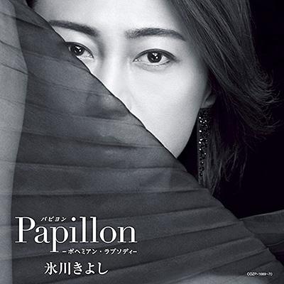 Papillon(パピヨン) - ボヘミアン・ラプソディ-【Aタイプ(初回完全限定スペシャル盤)】