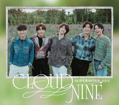 CLOUD NINE【初回限定盤A】