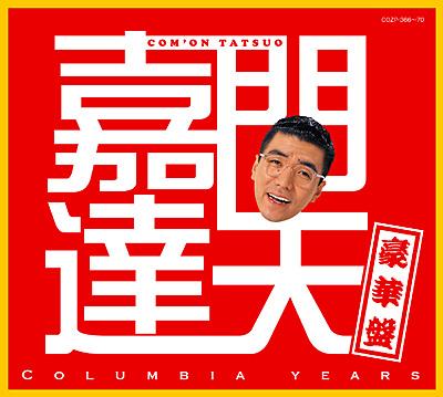 嘉門達夫豪華盤〜Columbia years〜