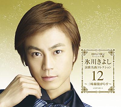 演歌名曲コレクション12〜三味線旅がらす〜【Aタイプ(初回限定盤)】