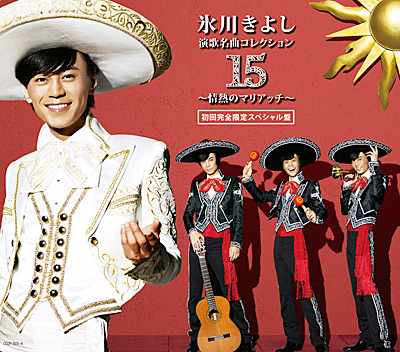 演歌名曲コレクション15〜情熱のマリアッチ〜【Aタイプ(初回完全限定スペシャル盤)】