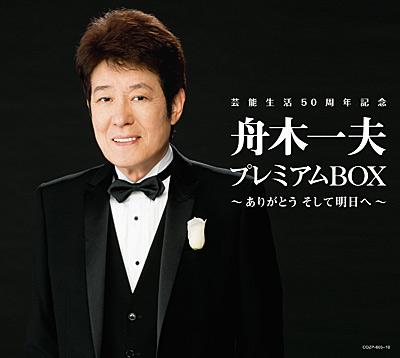 芸能生活50周年記念 舟木一夫プレミアムBOX〜ありがとう そして明日へ〜