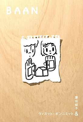 Baan(バーン)【限定生産盤】