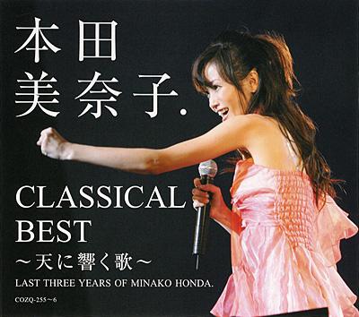クラシカル・ベスト 〜天に響く歌〜