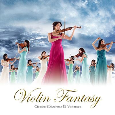 ヴァイオリン・ファンタジー