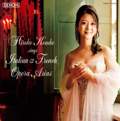 あなたの優しい声が〜イタリア&フランス・オペラ・アリア集