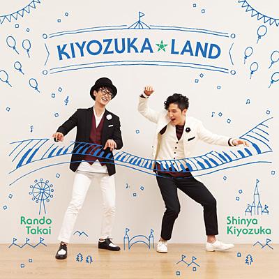 KIYOZUKA☆LAND −キヨヅカ☆ランド−