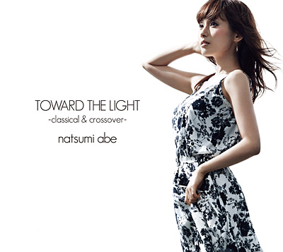 光へ − classical & crossover −【初回限定盤】