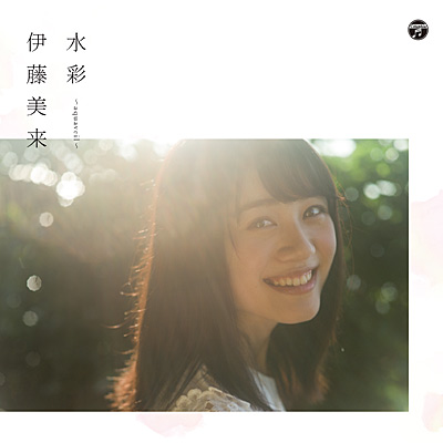 水彩 〜aquaveil〜【BD付き限定盤】