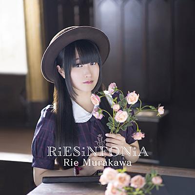 RiESiNFONiA【初回限定盤B】