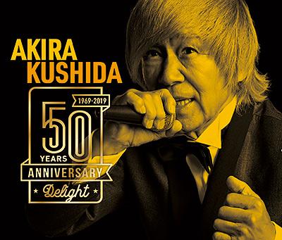 串田アキラ デビュー50周年記念ベストアルバム「Delight」