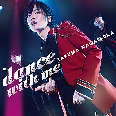 dance with me【初回限定盤】