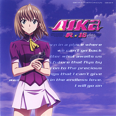 OVA AIKa R-16:VIRGIN MISSION 主題歌