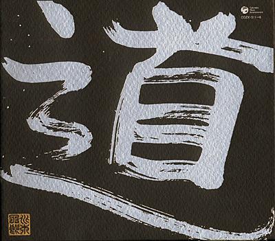 デビュー40周年記念 CD-BOX「道〜road〜」