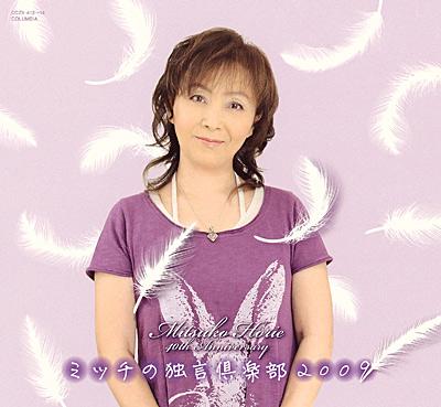 堀江美都子 40th Anniversary 〜ミッチの独言倶楽部2009〜