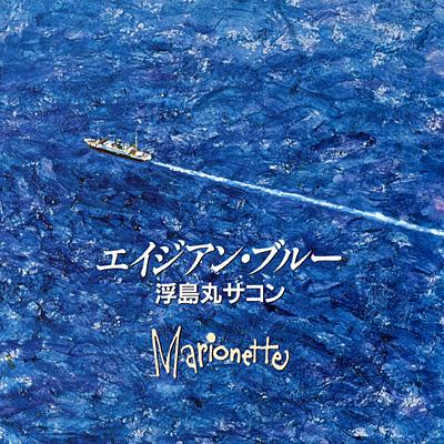 エイジアン・ブルー 〜浮島丸サコン