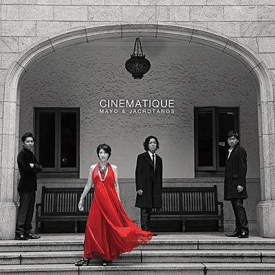Cinematique 〜シネマティーク〜