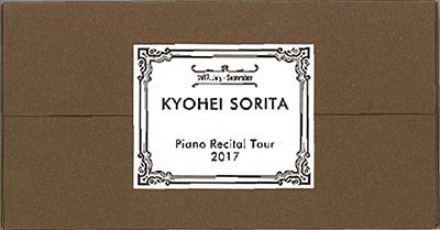 ピアノリサイタル2017年全国縦断ツアー コンサートパンフレット