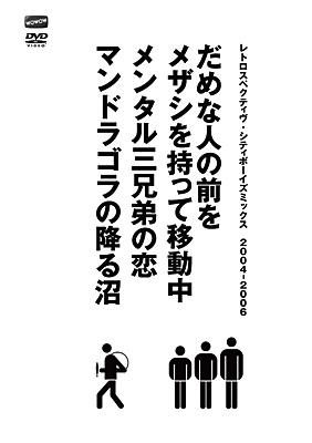 レトロスペクティヴ・シティボーイズミックス 2004-2006<br>「だめな人の前をメザシを持って移動中」「メンタル三兄弟の恋」「マンドラゴラの降る沼」