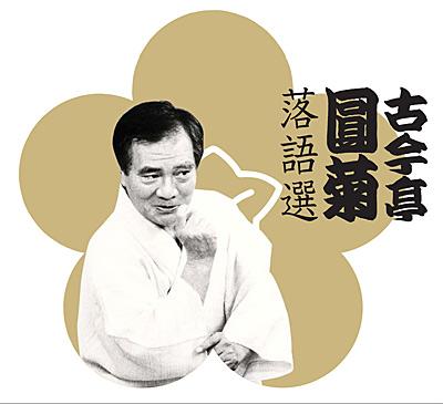 古今亭圓菊 落語選