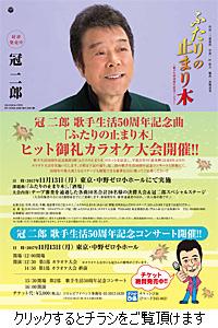 冠二郎 歌手生活50周年記念カラオケ大会&コンサート