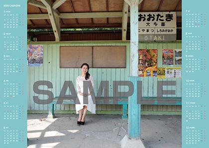 幸田浩子ポスターカレンダー(山野楽器オリジナル)