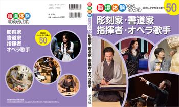 職場体験完全ガイド 50 彫刻家・書道家・指揮者・オペラ歌手 -芸術にかかわる仕事4