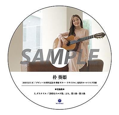朴 葵姫 ライブ音源CD-R