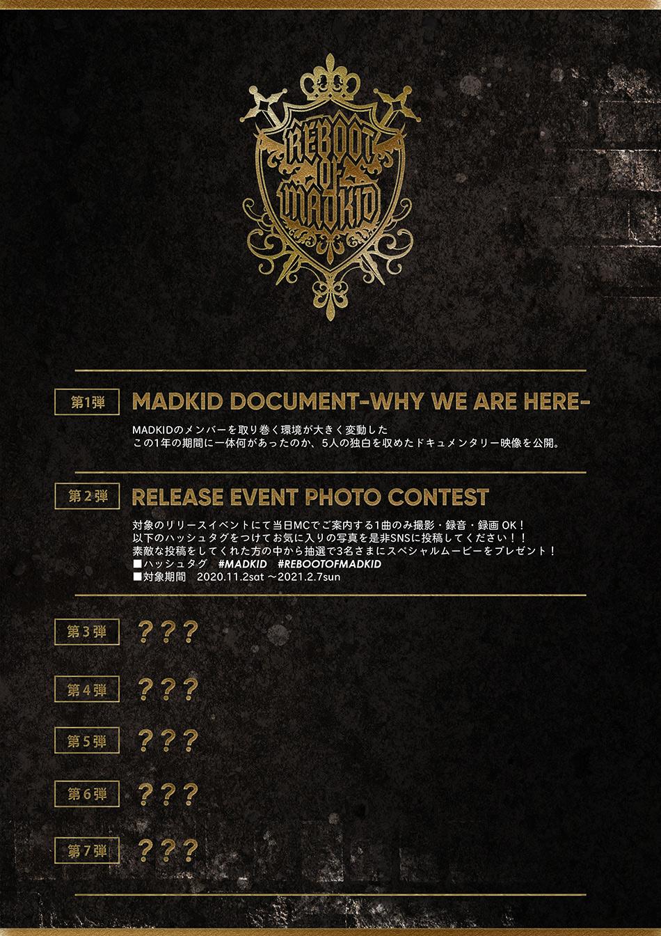 MADKID 1st E.P.『REBOOT』発売記念企画