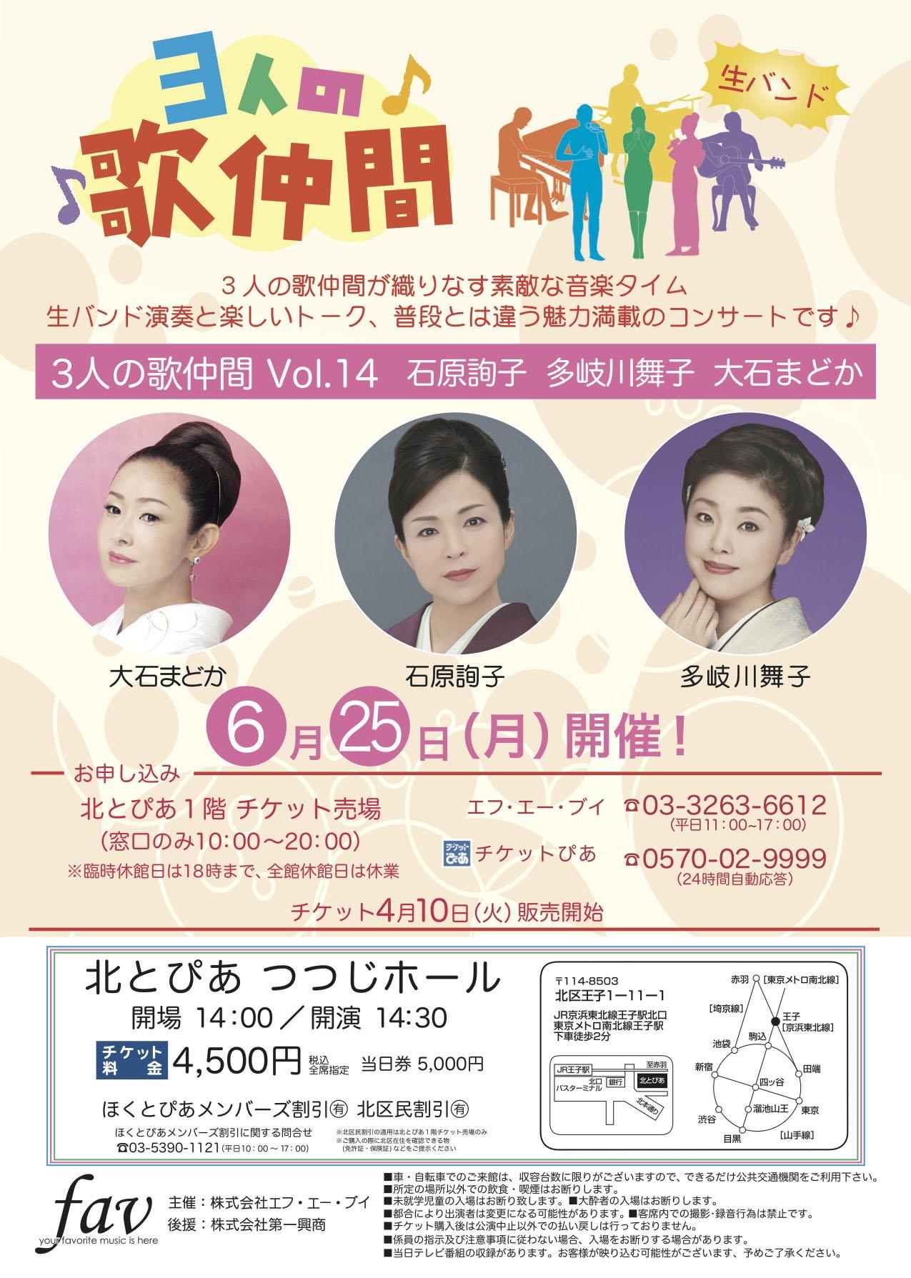 6/25(月)3人の歌仲間 Vol.14@北とぴあ