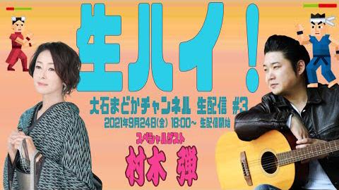 #3【生配信トークライブ】生ハイ!〜配信するのでGOZARU〜スペシャルゲスト 村木弾