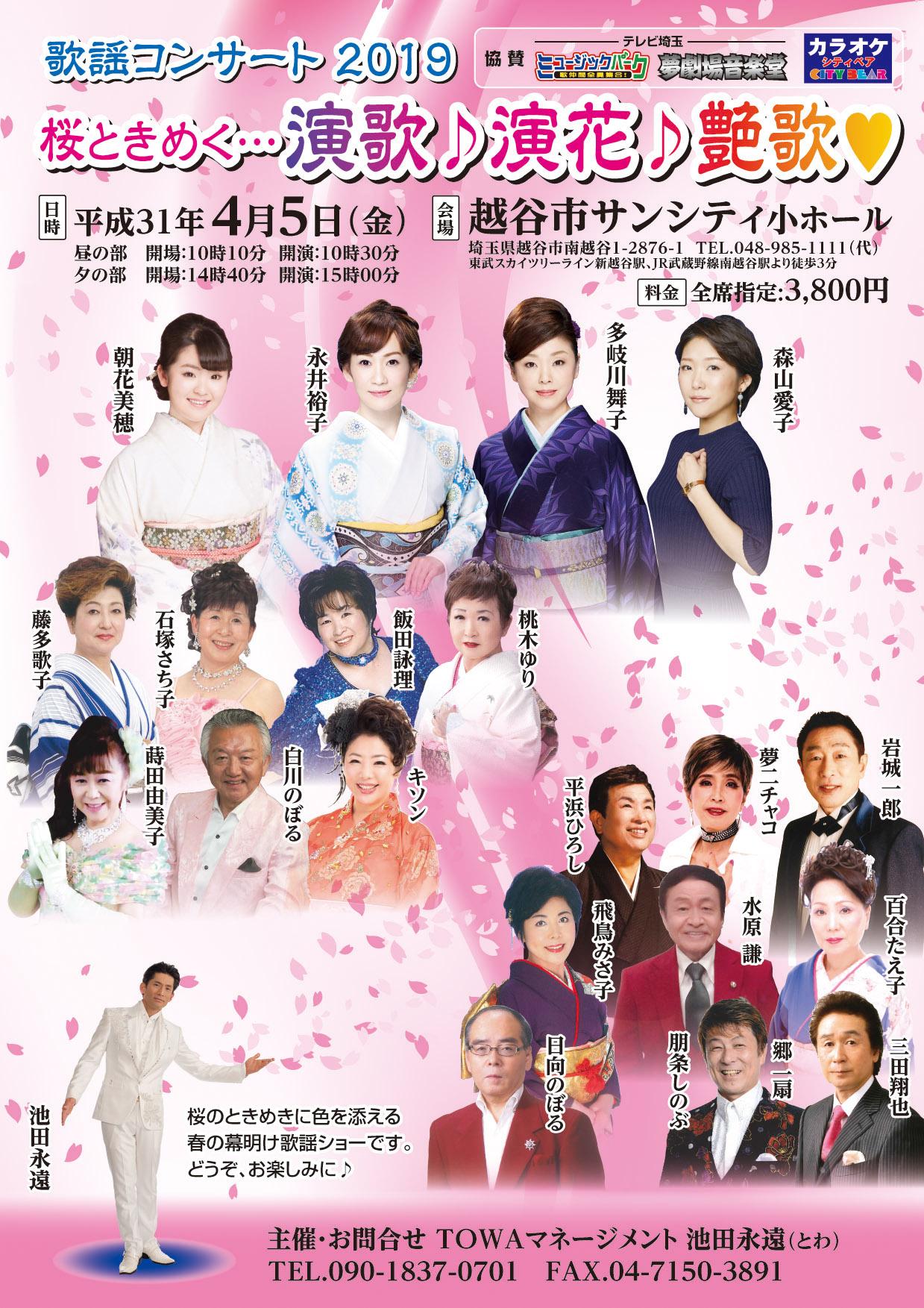 2019/4/5歌謡コンサート2019 桜ときめく…演歌♪演花♪艶歌