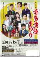 第22回 博多演歌まつり 〜演歌だオッショイ博多が燃える!!〜