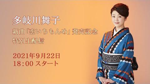 2021/9/22(水)18:00 多岐川舞子 新曲「恋いちもんめ」発売記念 特別生配信