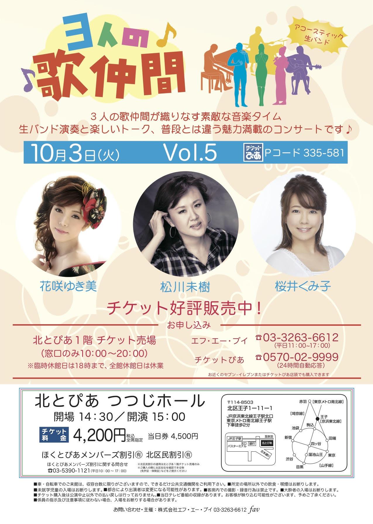 松川未樹 10/3(火)開催「3人の歌仲間 Vol.5」@北とぴあ出演!