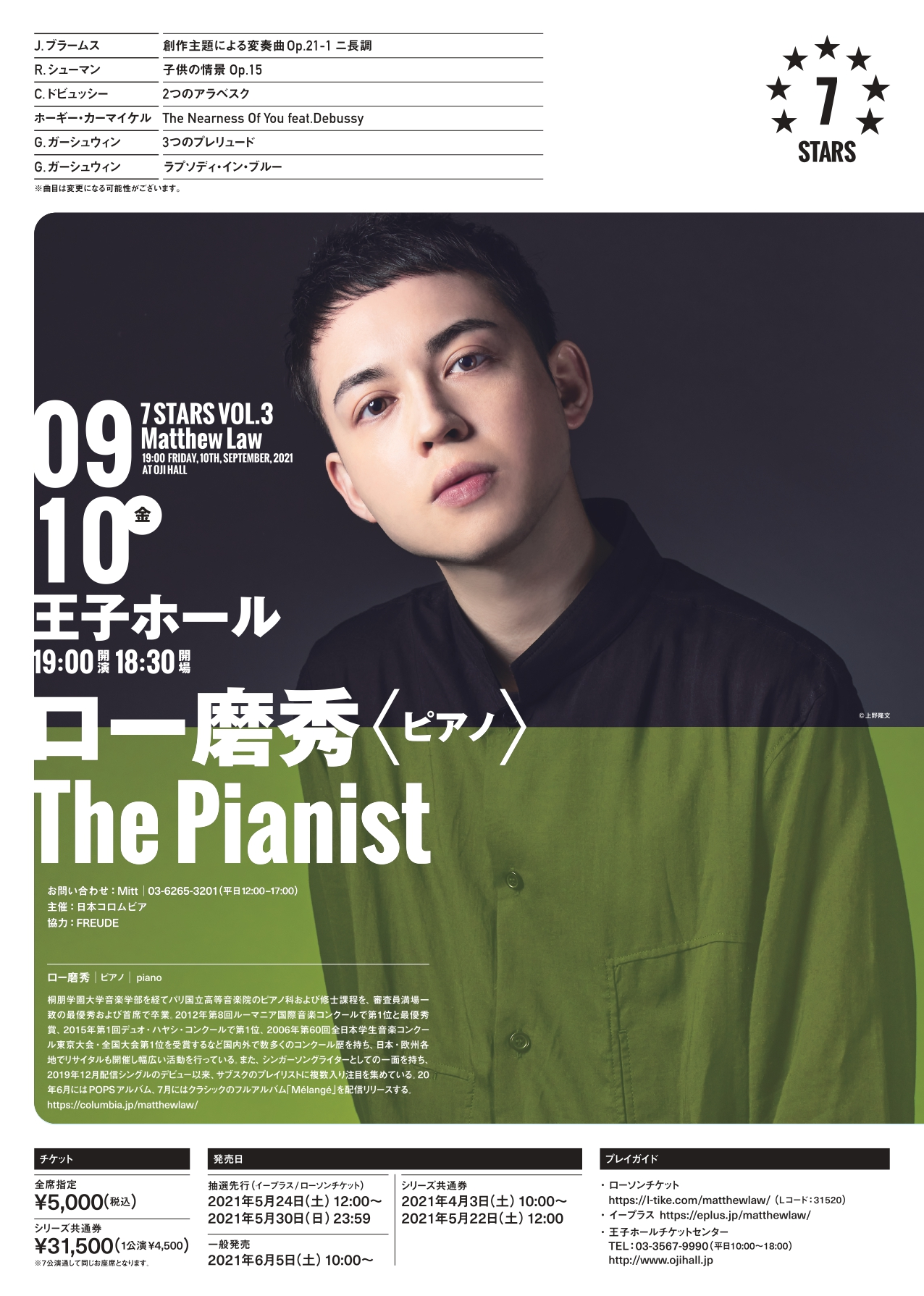 7 STARS VOL.3 ロー磨秀「The Pianist」