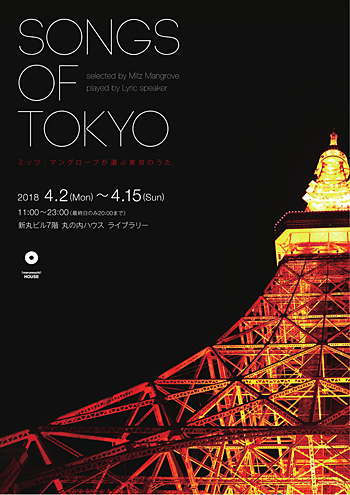 SONGS OF TOKYO selected by Mitz Mangrove,played by Lyric speaker