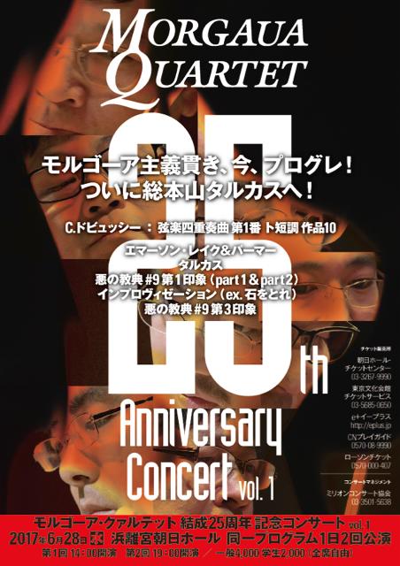 6/28(水)結成25周年記念コンサート vol.1@浜離宮朝日ホール