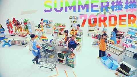7ORDER/SUMMER様様