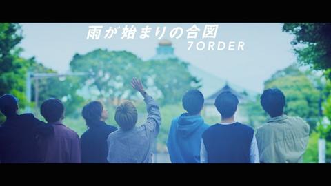 7ORDER/雨が始まりの合図