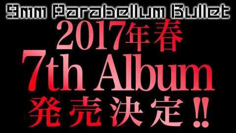 9mm Parabellum Bullet/7th Albumリリース発表スペシャルムービー